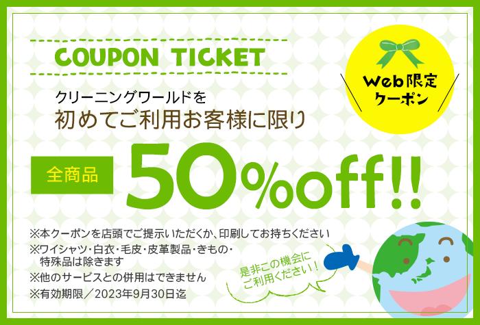 クリーニングワールドを初めてご利用のお客様に限り【全商品】50%off!!【Web限定クーポン】