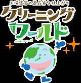 大田区千鳥町・恵比寿のクリーニングはクリーニングワールド