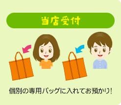 【当店受付】個別の専用バッグに入れてお預かり!